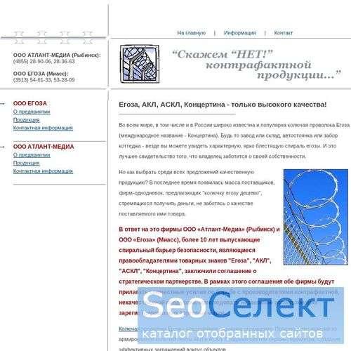Колючая проволока Егоза, АКЛ АСКЛ, СББ - http://egozarus.com.ru/