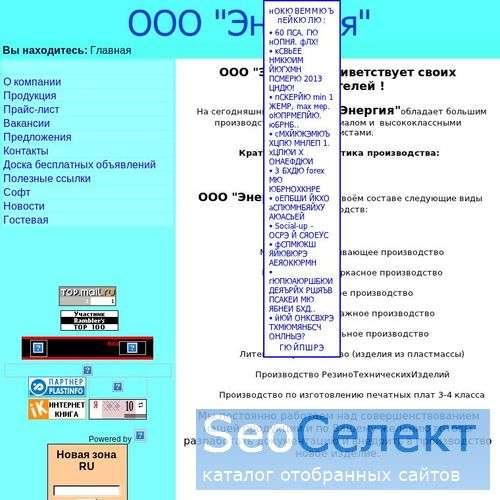 """ОАО """"Лениногорский приборный завод"""" - http://www.lpz.boxmail.biz/"""