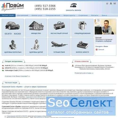автострахование ПРАЙМ - страхование КСКО и ОСАГО - http://www.praym.ru/