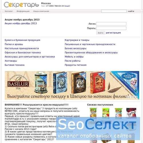 Офисные принадлежности - http://www.c-e.ru/