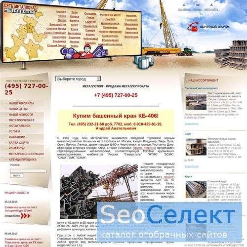 Черный металлопрокат: продажа - гофролист, профильные трубы стальные, лист, круг, профнастил - http://www.metallotorg.ru/