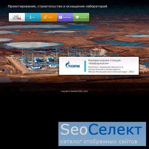 НеваЛаб - оборудование и расходные материалы для лабораторий - http://www.nevalab.ru/