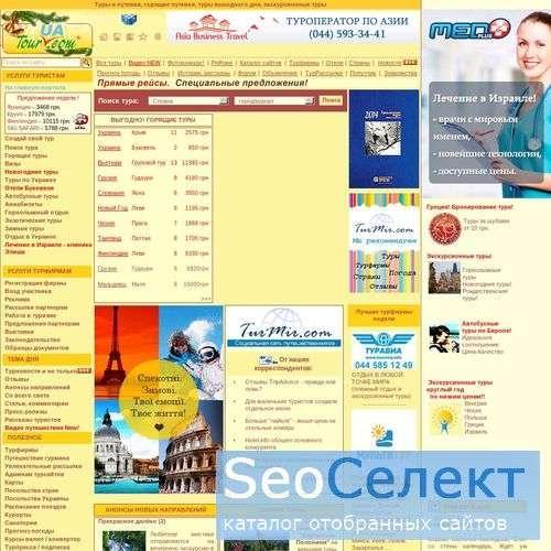 TourUA.com - ПУТЕШЕСТВОВАТЬ ПРОСТО! - http://www.tourua.com/