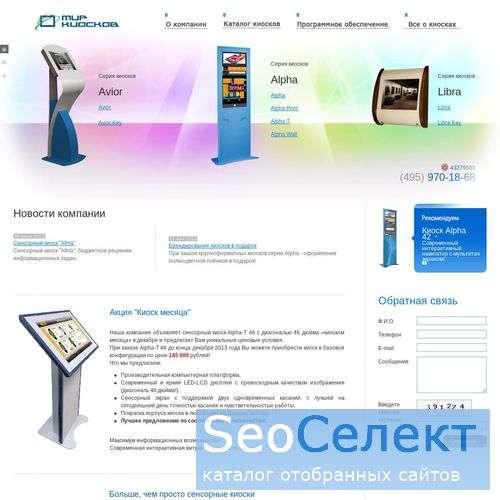 Мир киосков - http://www.kiosksworld.ru/