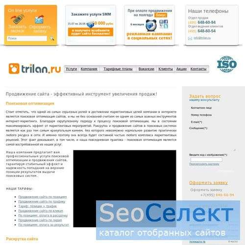 TriLan - создание и продвижение сайтов - http://www.trilan.ru/