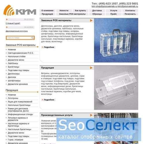 POS MATERIALS.RU - http://www.posmaterials.ru/