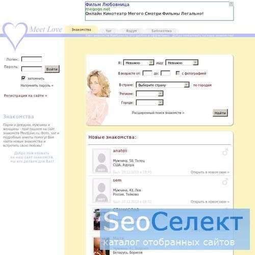 """Знакомства """"MeetLove.ru"""" - http://www.meetlove.ru/"""