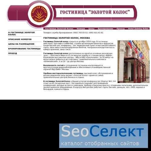 гостиница Золотой Колос в Москве - http://zkolos.bookin.ru/
