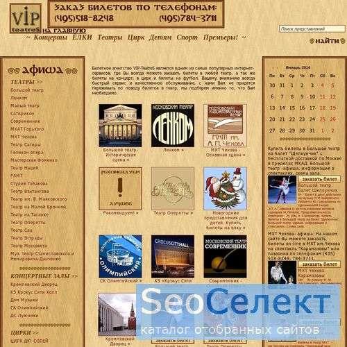 vip-teatr.ru - http://www.vip-teatr.ru/