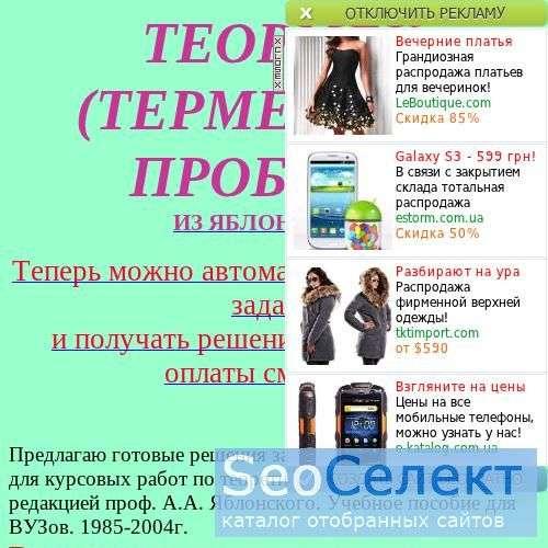 Термех (Яблонский) - http://www.teormeh131.narod.ru/