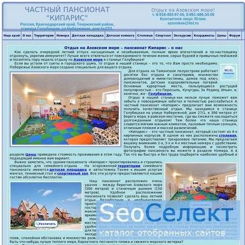 """Пансионат """"Кипарис"""" в Голубицкой - http://azovskoe.com/"""