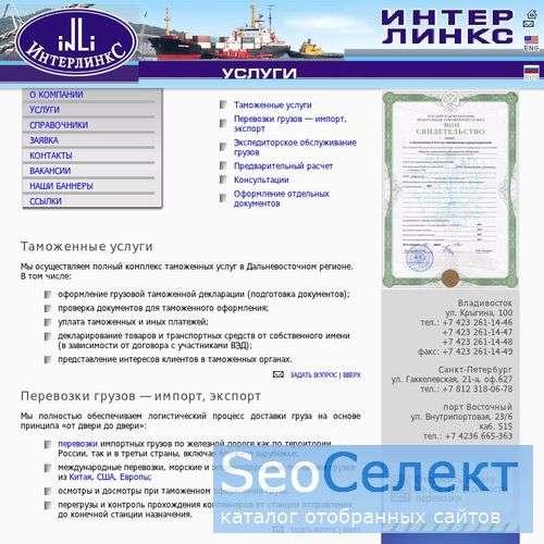 Интерлинкс - Дальневосточный таможенный брокер - http://www.inli.ru/