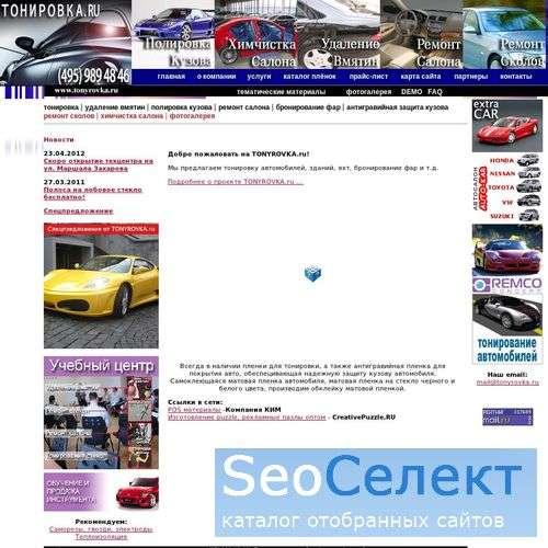 Тонировка.РУ - тонировка стекол, тонировка - http://www.tonyrovka.ru/
