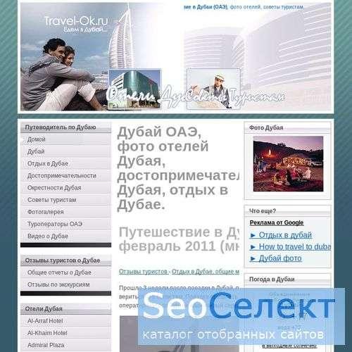 Железнодорожное агентство Travel-OK - http://www.travel-ok.ru/
