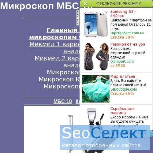 Микроскоп МБС 10 - http://www.mbs10.narod.ru/
