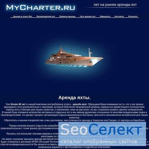 Аренда яхт в Москве - http://www.mycharter.ru/