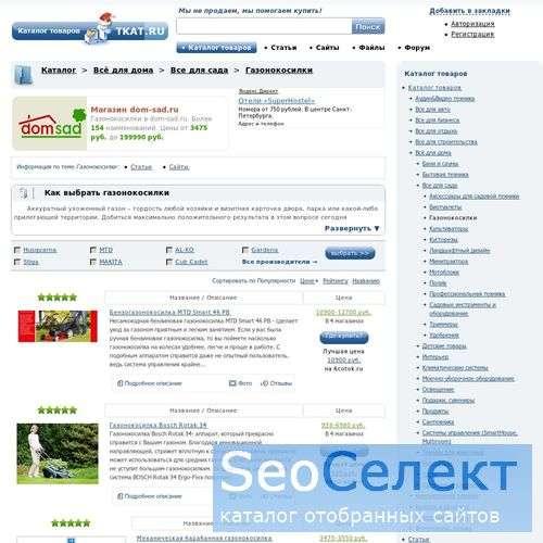 как выбрать газонокосилку brill, efco, honda - http://dazonokos.tkat.ru/