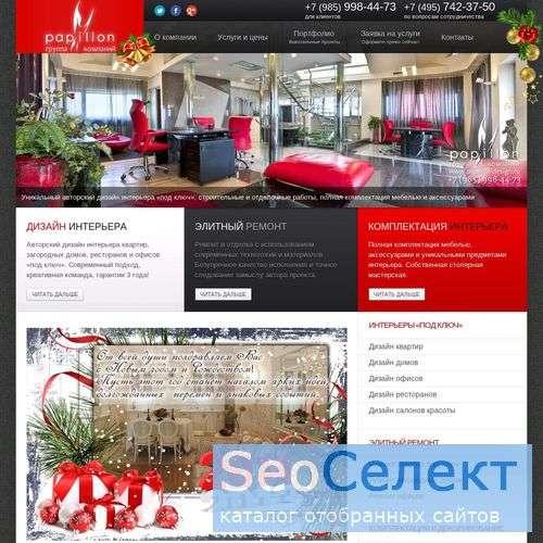 PAPILLON-Design - http://www.papillon-design.ru/