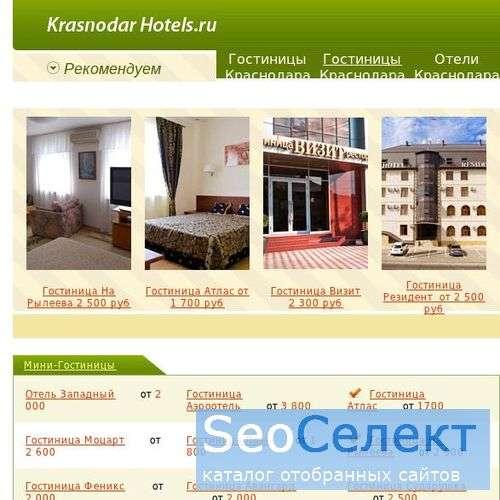 Отели и Гостиницы Краснодара - http://www.krasnodarhotels.ru/
