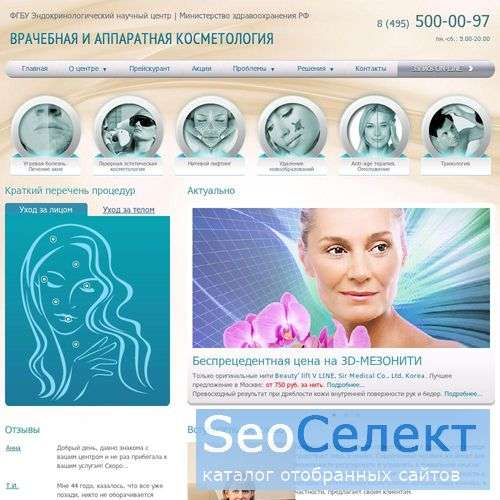 Косметология при Российской Академии Мед. Наук - http://www.cosmetomed.ru/
