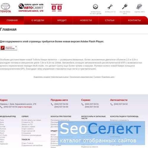 Автомобиль Тойота Камри - http://www.camry.com.ua/