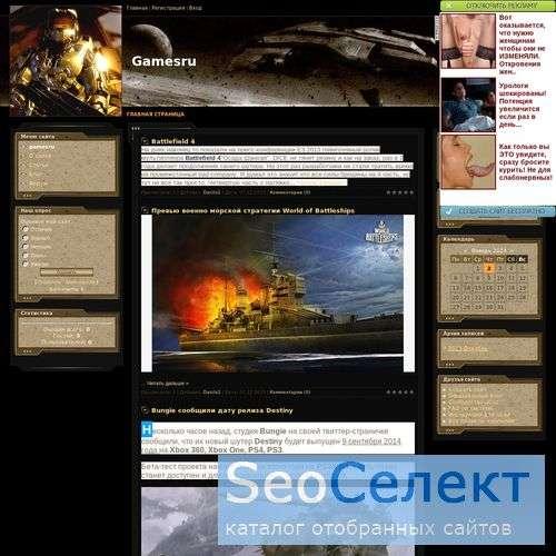 GAMESru - Все о компьютерных играх - http://gamesru.ucoz.ru/