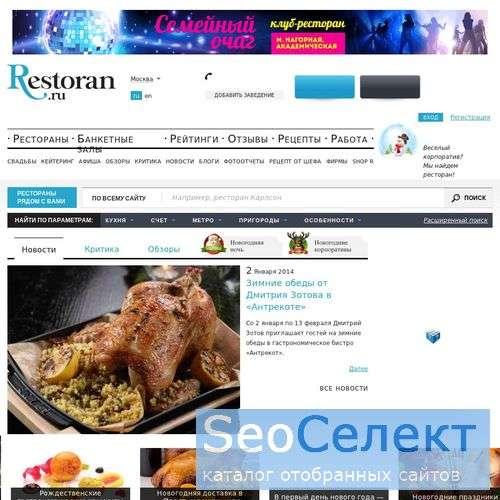 Ресторан.ру. Кулинария, кулинарные рецепты. - http://www.restoran.ru/