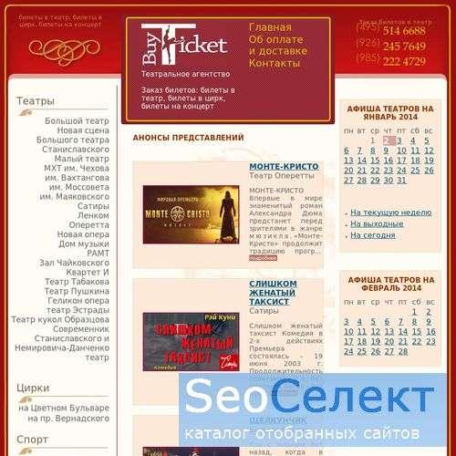 BuyTicket.ru - http://www.buyticket.ru/