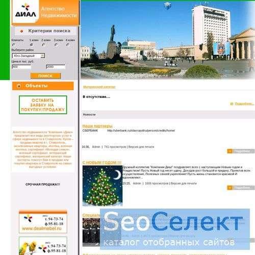 Квартиры, дома г. Ставрополя - http://www.stavbroker.ru/