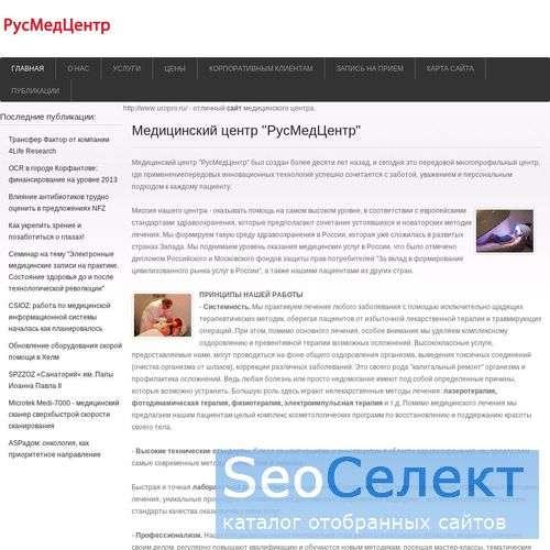 Русский Медицинский Центр АННИ - http://www.rusmedcenter.ru/