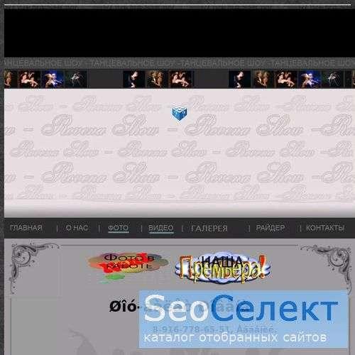 Шоу-балет Ровена. Танцевальный коллектив Ровена. - http://www.rovenashow.ru/
