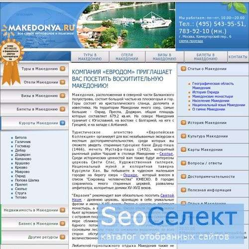 тур в Крушево, тур в Маврово, тур в Охрид - http://www.makedonya.ru/