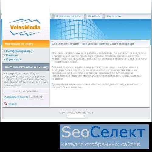 веб дизайн студия Михальчука - web дизайн сайтов - http://www.mihalchuk.ru/