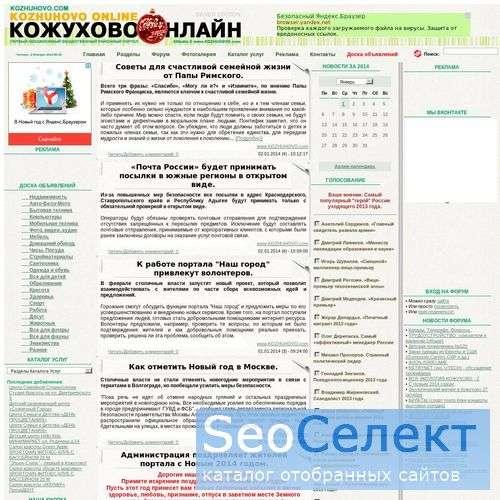 КОЖУХОВО ОНЛАЙН - http://www.kozhuhovo.com/