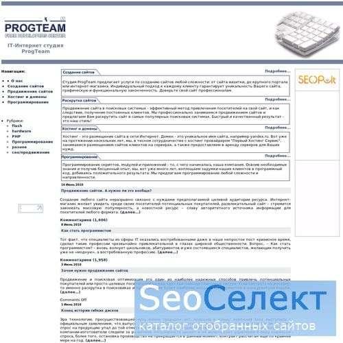 Сайт свободных программистов ProgTeam - http://progteam.ru/