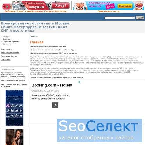 Бронирование гостинниц в Москве, Санкт-Петербурге - http://hotel.wmo.ru/