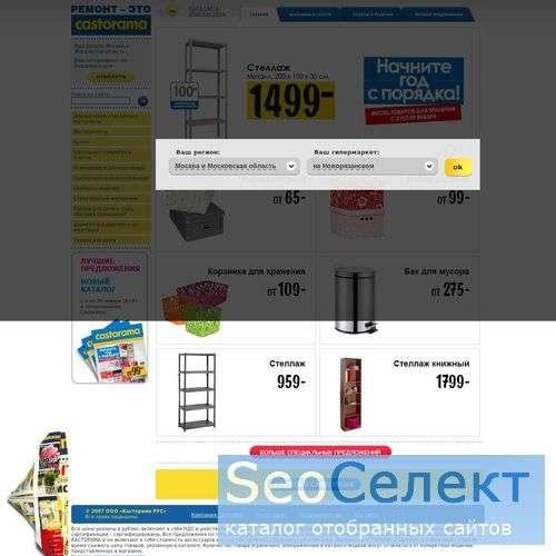 Castorama: гипермаркет товаров для дома и ремонта - http://www.castorama.ru/