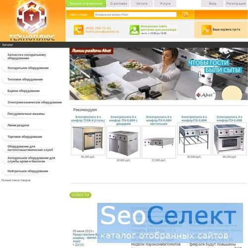 Магазин холодильного и теплового оборудования - http://www.texho-plus.ru/