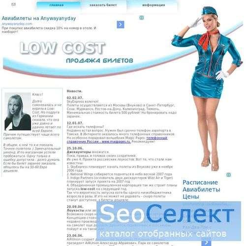 Low Cost - дешевые авиабилеты, дискаунтеры, заказ, - http://www.low-cost.ru/