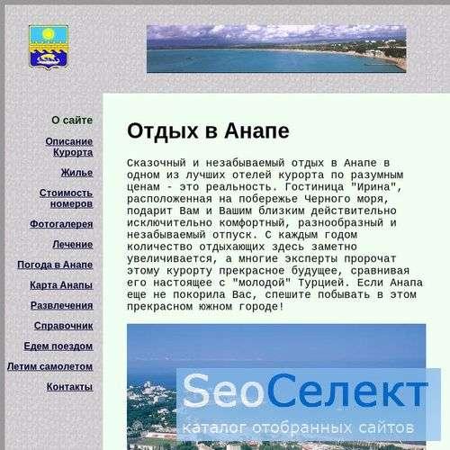 Отдых в Анапе - http://otelirina.spb.ru/