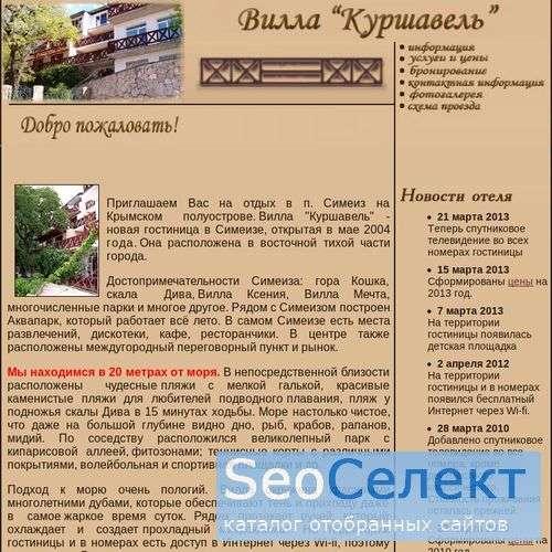 """Вилла ""Куршавель"" - гостиница в Симеизе, Крым. - http://www.kurshavel.com/"