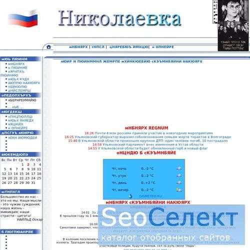 Сайт р.п.Николаевка Ульяновской области - http://www.nikolaevka.nm.ru/