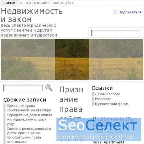 Недвижимость и право - http://www.zempravo.ru/