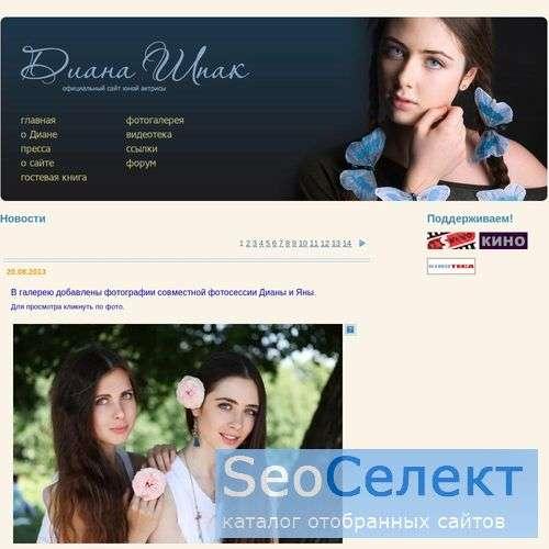 Сайт юной актрисы Дианы Шпак - http://www.dianochka.ru/