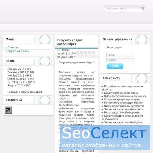 Помощь в получении кредита, получить кредит - http://www.credityem.ru/