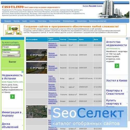 Недвижимость Молдовы, Недвижимость Кишинева - http://www.casa-ta.info/