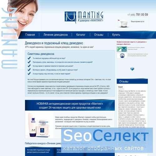 Демодекоз, демодекс, демодекозис, подкожный клещ, - http://www.manting.ru/