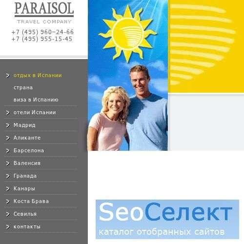 Туроператор: визы, отели, туры, отдых в Испании – - http://www.paraisol-spain.ru/