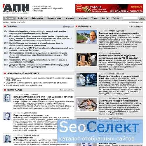 АПН - Нижний Новгород - http://www.apn-nn.ru/