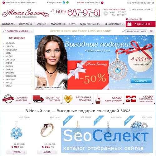 Ювелирный магазин (Санкт-Петербург) - http://www.magicgold.ru/